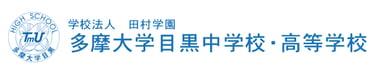 多摩大学目黒中高_hp