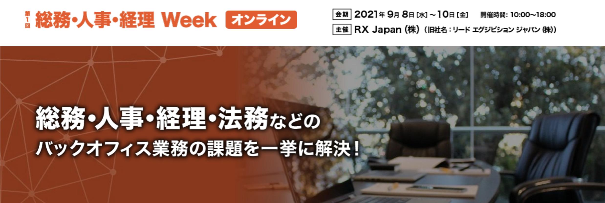 総務人事経理WEEKオンライン