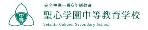 聖心学園_hp (2)