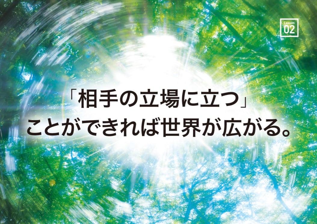 B_コラム03_相手の立場に立つことができれば世界が広がる