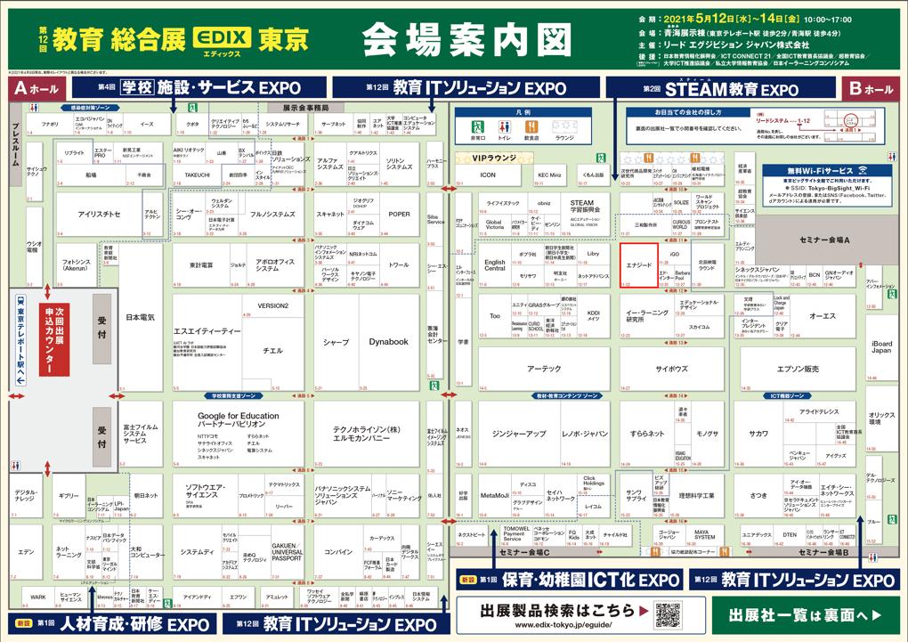 EDIX_TOKYO_MAP_ENAGEED-1