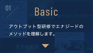 service_basic01-1
