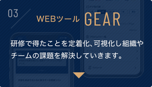 service_gear01-1