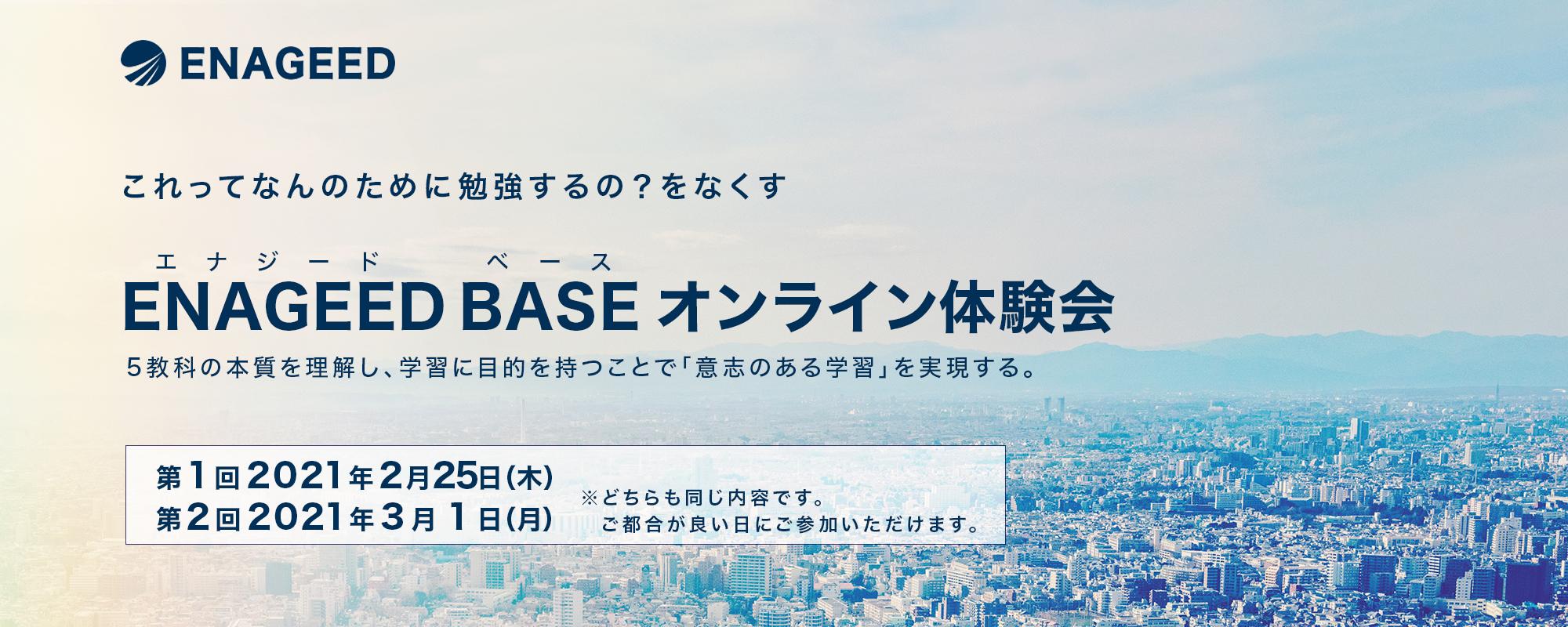TOP_BASE_seminar_20210216