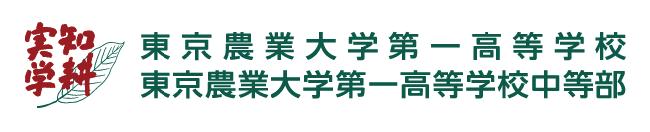 東京農業大学第一高等学校中等部