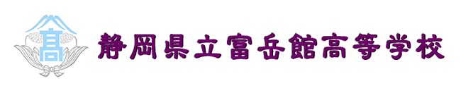 静岡県立富岳館高等学校