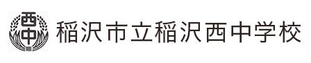稲沢西中学校