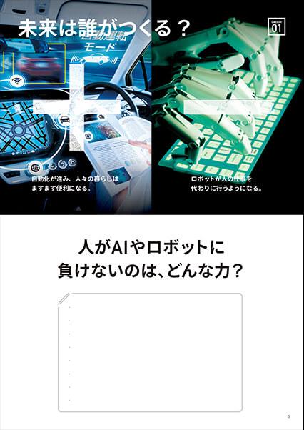 vol.1 AI・ロボットには奪われない力