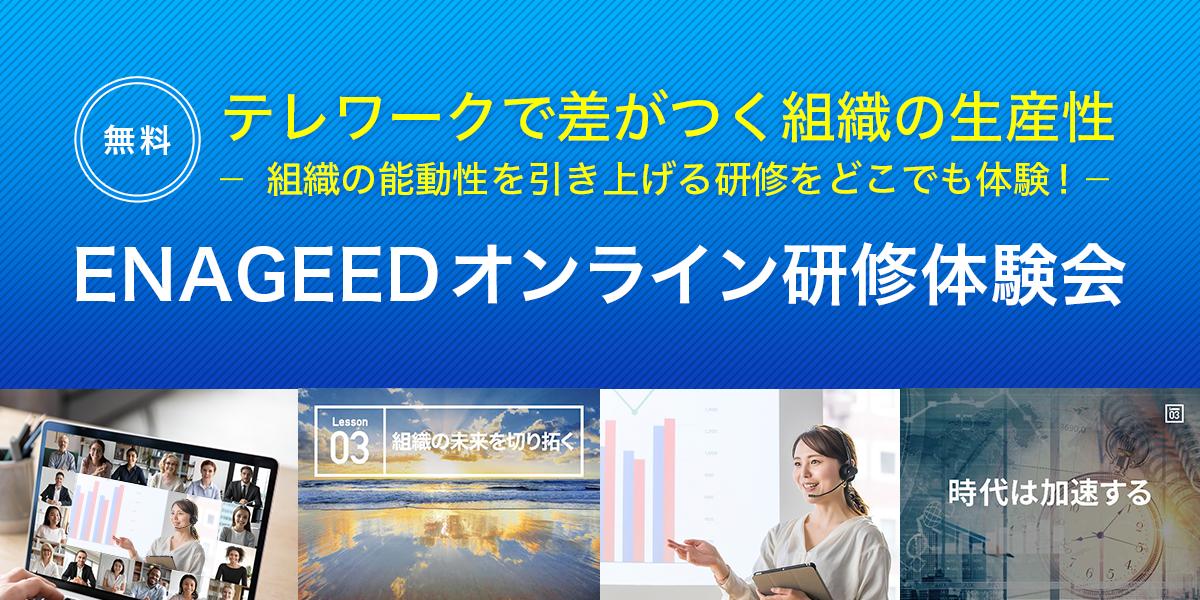 オンライン研修体験会