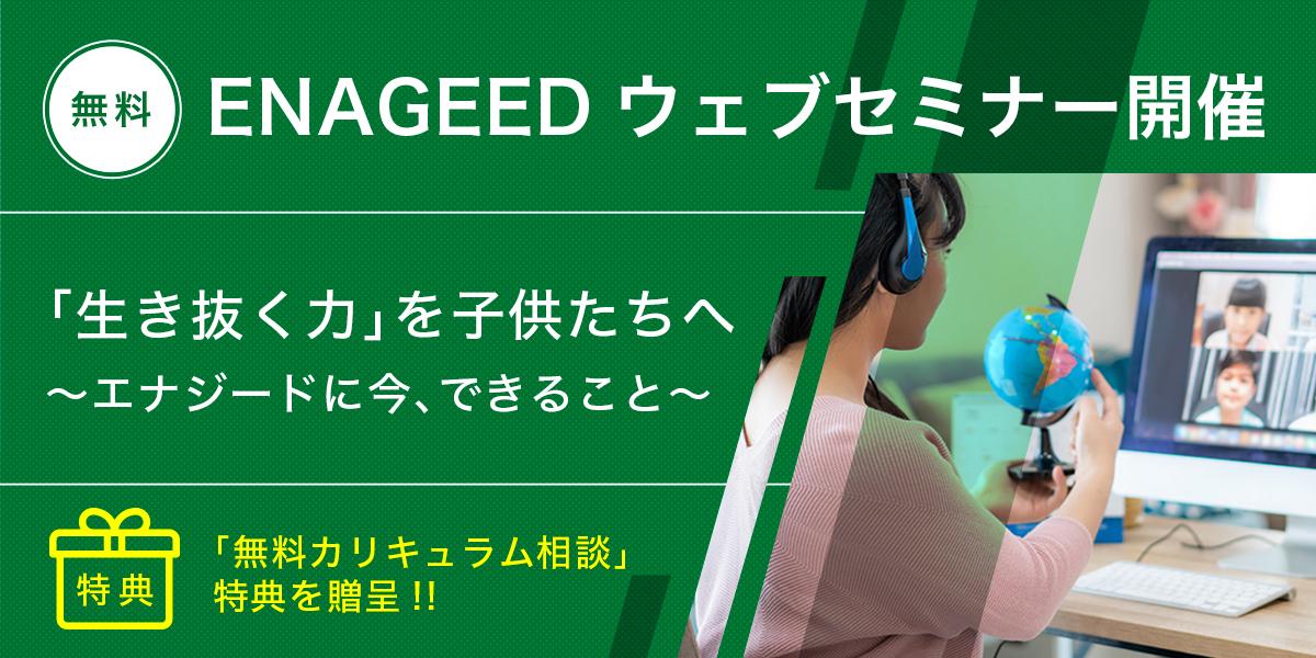 ogp_202005体験会_forschool